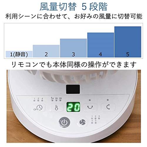[山善]DCエアーサーキュレーター26畳(換気/空気循環)上下左右自動首振り風量5段階調節YAR-BD181(W)