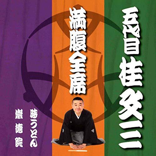 『満腹全席 五代目桂文三』のカバーアート