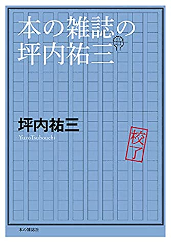 本の雑誌の坪内祐三