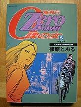 Zero WOMAN 警視庁0課の女 8 (SPコミックス)