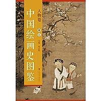 《中国绘画史图鉴》—花鸟卷(卷三)