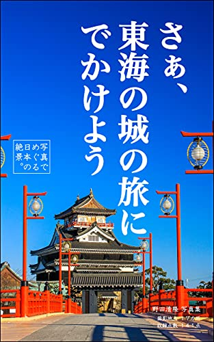 Now go out to the East Sea of the castle of the journey: Superb view of Japan in photos (Japanese Edition)
