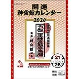 開運神宮館カレンダー(中) 2020 ([カレンダー])
