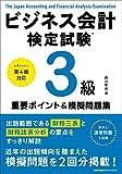 公式テキスト第4版対応 ビジネス会計検定試験®3級重要ポイント&摸擬問題集