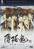 薄桜鬼 DVD-SET[DVD]