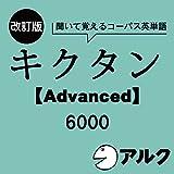 改訂版 キクタン 【Advanced】 6000 チャンツ音声 (アルク/オーディオブック版)