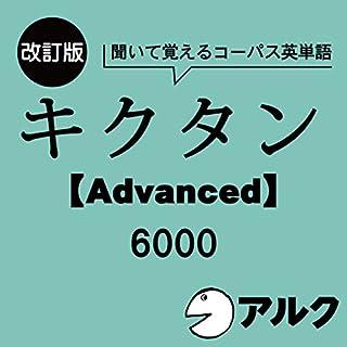 『改訂版 キクタン 【Advanced】 6000 チャンツ音声 (アルク/オーディオブック版)』のカバーアート
