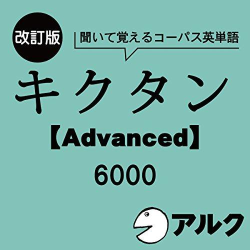 改訂版 キクタン 【Advanced】 6000 チャンツ音声 (アルク/オーディオブック版)                   著者:                                                                                                                                 アルク                               ナレーター:                                                                                                                                 アルク                      再生時間: 2 時間  4 分     レビューはまだありません。     総合評価 0.0
