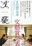 文藝 2011年 11月号 [雑誌]