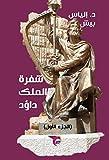 شفرة الملك داود (Arabic Edition)