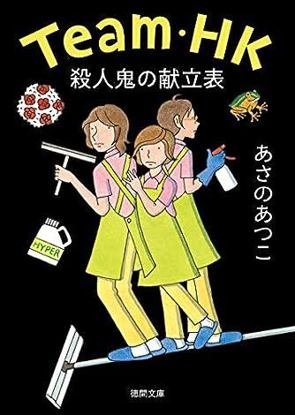 殺人鬼の献立表: Team・HK (徳間文庫)