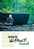ヒロシのぼっちキャンプ Season1[DVD]