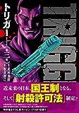 トリガー【新装完全版】第三集 (マンサンコミックス)