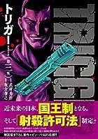 新装完全版 トリガー 第03巻