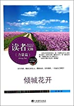 Reader's digest: the whole flower (essence)(Chinese Edition)