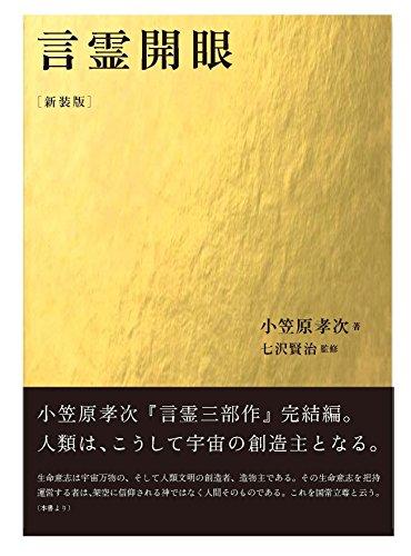 言霊開眼 (小笠原孝次・言霊学)