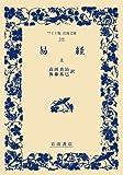 易経〈上〉 (ワイド版 岩波文庫) - 真治, 高田, 基巳, 後藤