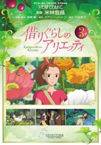 フィルム・コミック 借りぐらしのアリエッティ 3 (アニメージュコミックス)