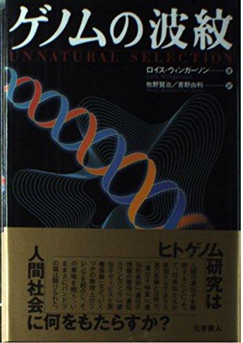 ゲノムの波紋の詳細を見る