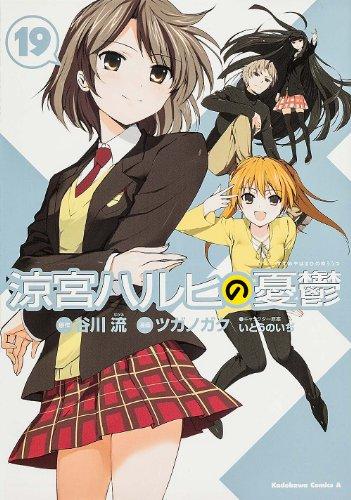 涼宮ハルヒの憂鬱 -19 (カドカワコミックス・エース)