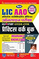 Kiran窶冱 LIC AAO (Assistant Administrative Officer) Online Exam Guide Cum Practice Work Book - 2283