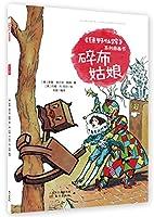 《绿野仙踪》系列图画书 碎布姑娘