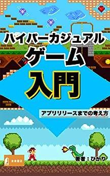 [ひかり]のハイパーカジュアルゲーム入門: アプリリリースまでの考え方 (未来書店)