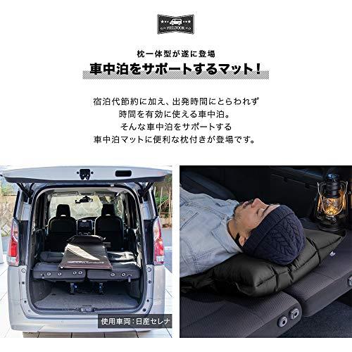 FIELDOOR(フィールドア)『枕付き車中泊マット』