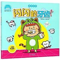 儿童健康知识绘本 健康的我系列(眼睛亮晶晶+闪闪的牙齿+不要输给感冒等)(6册套装)