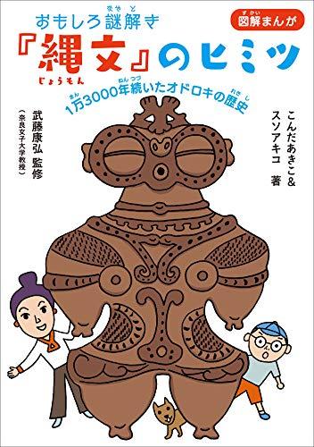 おもしろ謎解き『縄文』のヒミツ ~1万3000年続いたオドロキの歴史~