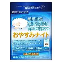 おやすみナイト (睡眠サプリ ラフマ/DMJえがお生活) 日本製 31日分 機能性表示食品 快眠サプリ 睡眠薬・睡眠導入剤ではありません