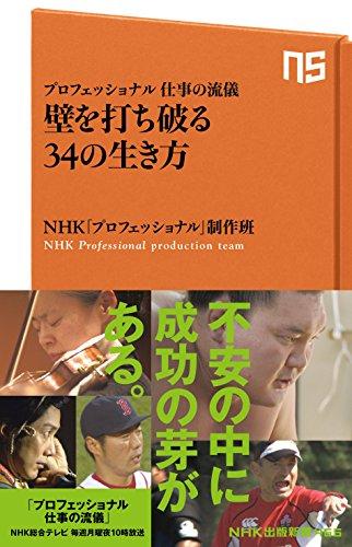 プロフェッショナル仕事の流儀 壁を打ち破る34の生き方 (NHK出版新書)