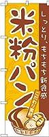 のぼり屋 のぼり 米粉パン 60×180cm 3252
