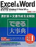 できる大事典 Excel&Word 2010 Windows 7/Vista/XP対応