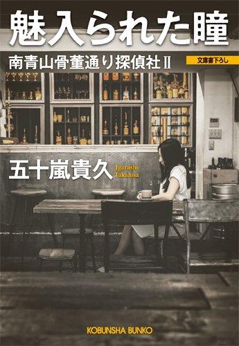魅入られた瞳: 南青山骨董通り探偵社II (光文社文庫)