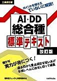 工事担任者 AI・DD総合種 標準テキスト 改訂版