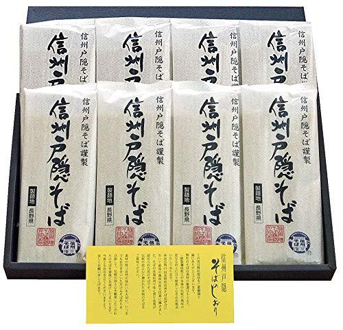 謹製信州戸隠そば 乾麺200g×8袋 最高位「農林水産大臣賞」受賞 [商品番号ST-48]