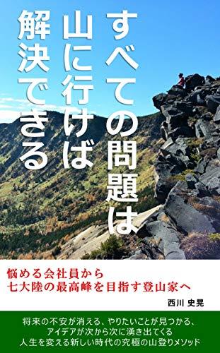すべての問題は山に行けば解決できる: 悩める会社員から 七大陸の最高峰を目指す登山家へ