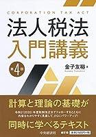 法人税法入門講義(第4版)