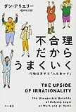 不合理だからうまくいく: 行動経済学で「人を動かす」 (ハヤカワ・ノンフィクション文庫)