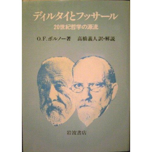 ディルタイとフッサール―20世紀哲学の源流