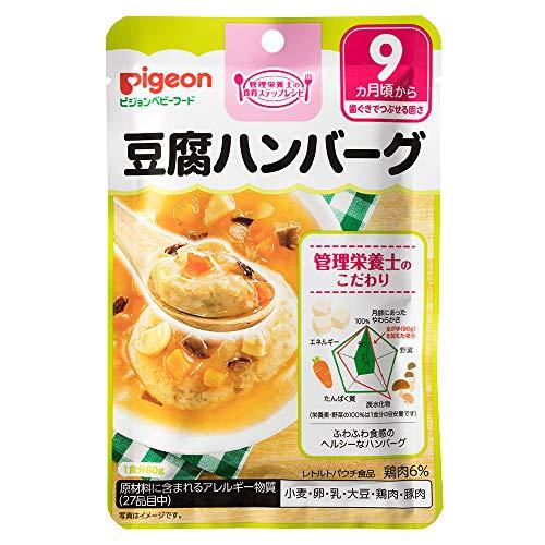 ピジョン管理栄養士の食育ステップレシピ豆腐ハンバーグ80g9ヶ月頃から×8個