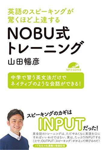 英語のスピーキングが驚くほど上達する NOBU式トレーニング【MP3 CD付】