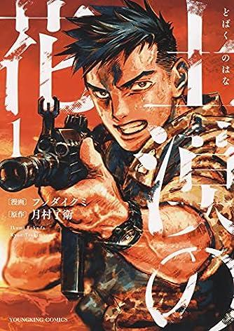 土漠の花 1 (1巻) (ヤングキングコミックス)