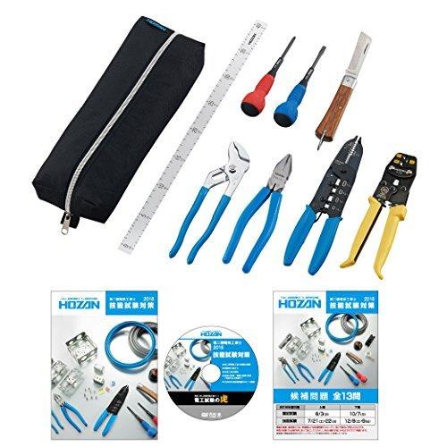 【Amazon.co.jp限定】ホーザン(HOZAN) 電気工事士技能試験 工具セット 基本工具 + P-958 VVFストリッパー DK-28AZ 特典ハンドブック・DVD付