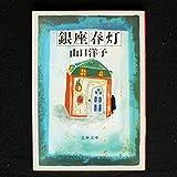 銀座春灯 (文春文庫)