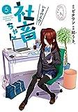 いきのこれ! 社畜ちゃん コミック 1-5巻セット [コミック] 結うき。; ビタワン