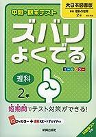 中間・期末テストズバリよくでる大日本図書理科2年 (中間・期末テスト ズバリよくでる)