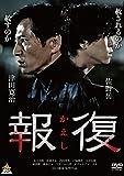 報復[DVD]