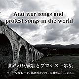 世界の反戦歌とプロテスト歌集-リリーマルレーン,風に吹かれて,西暦2525年,etc